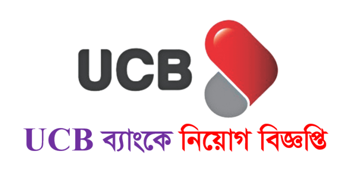 UCB Bank Job Circular Apply 2019