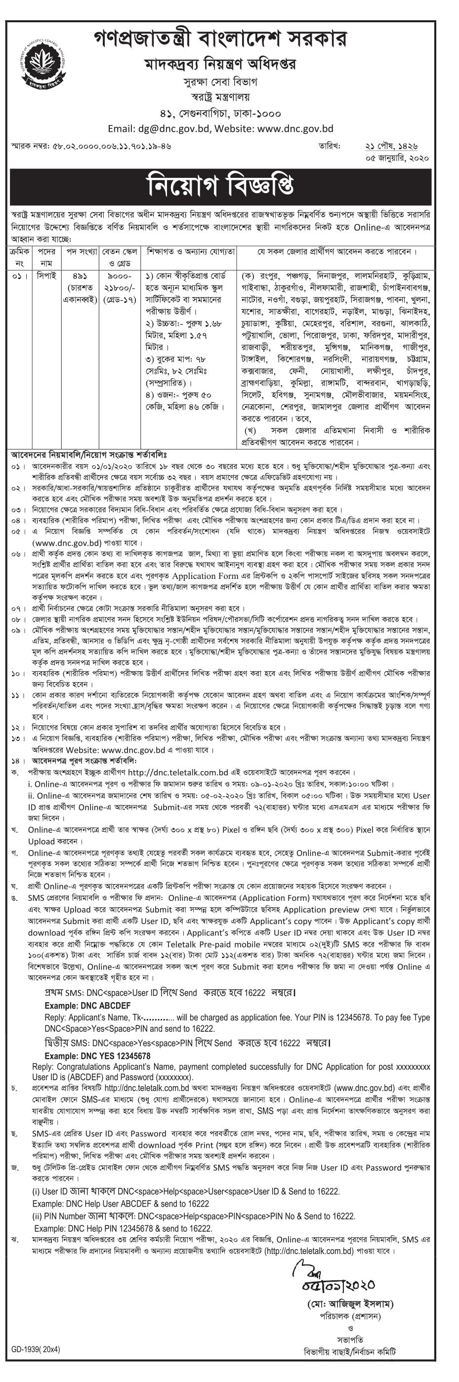 DNC Job Circular Apply 2019 DNC Teletalk Online Application - dnc.teletalk.com.bd