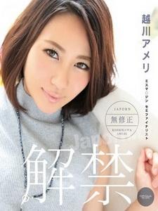 [日] Catwalk Poison Vol. 141 越川アメリ - 藍光成人 SaleGameZ
