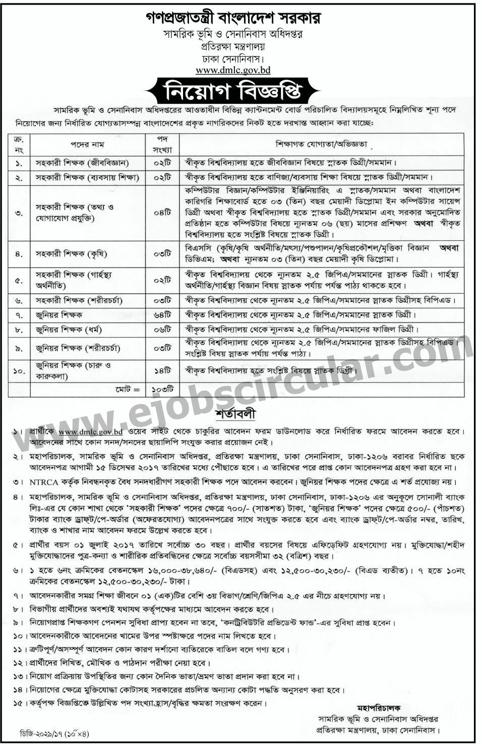 Department of Military Lands and Cantonment DMLC Job Circular 2017