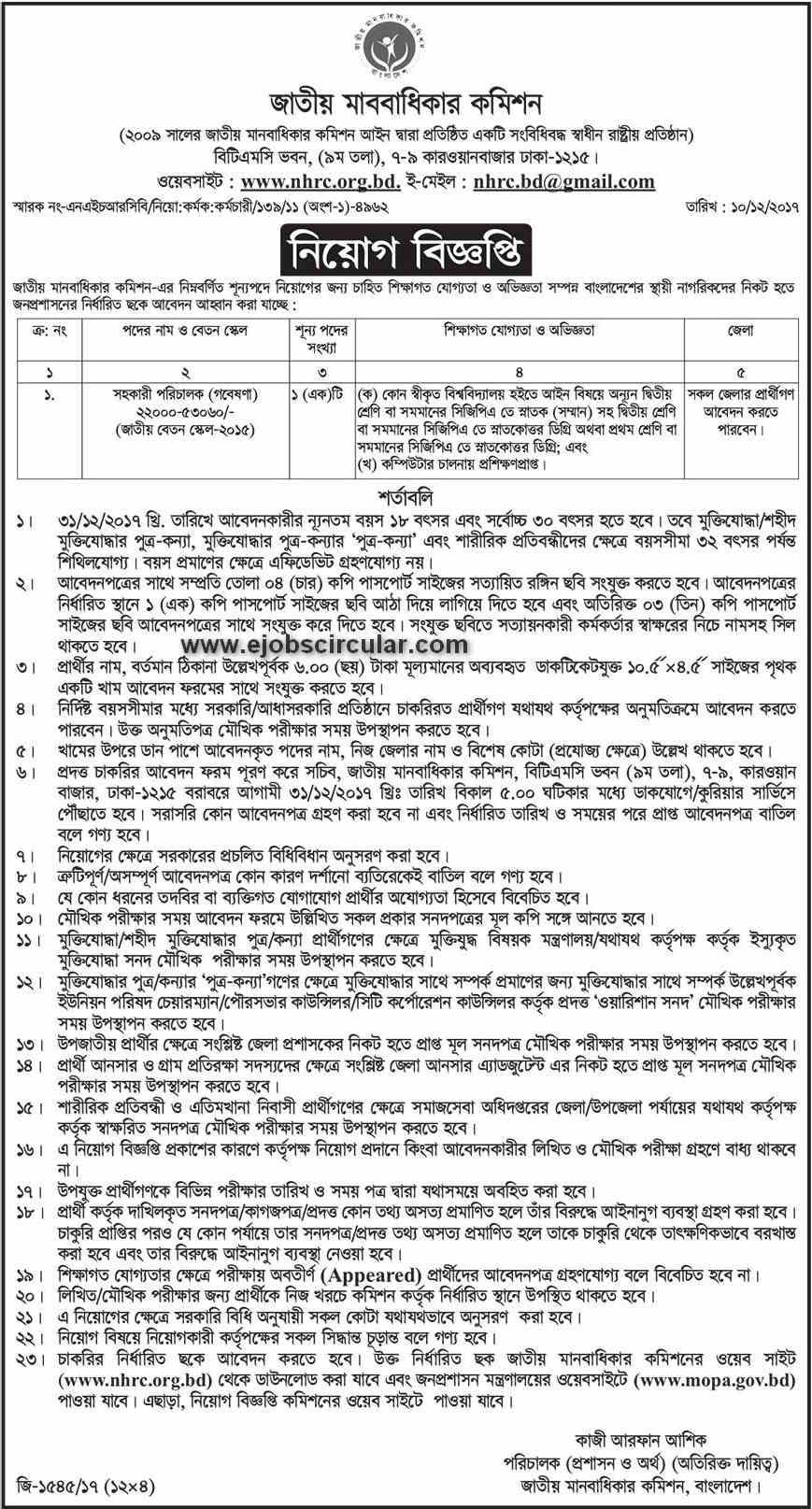 NHRC Job Circular