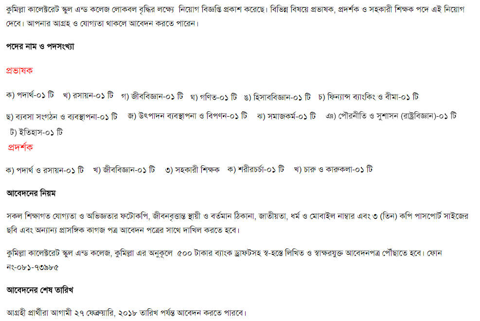 Comilla Collectorate School & College Teacher Job Circular