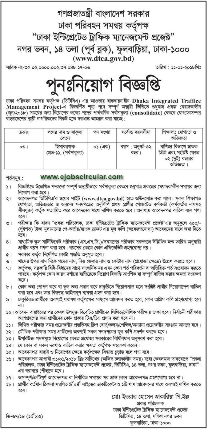 DTCA Job circular