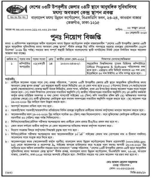 Bangladesh Fisheries Development Corporation (BFDC) Job Circular 2018