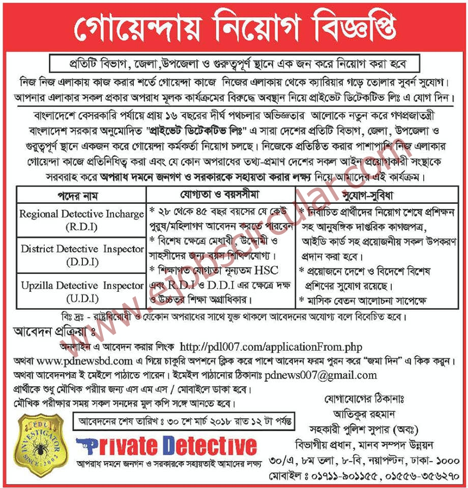 Private Detective Jobs Circular