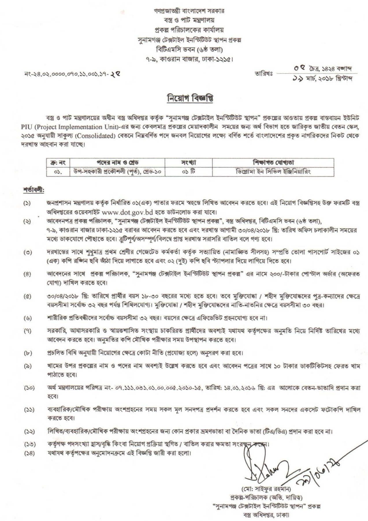 Textile Directorate Dot job circular