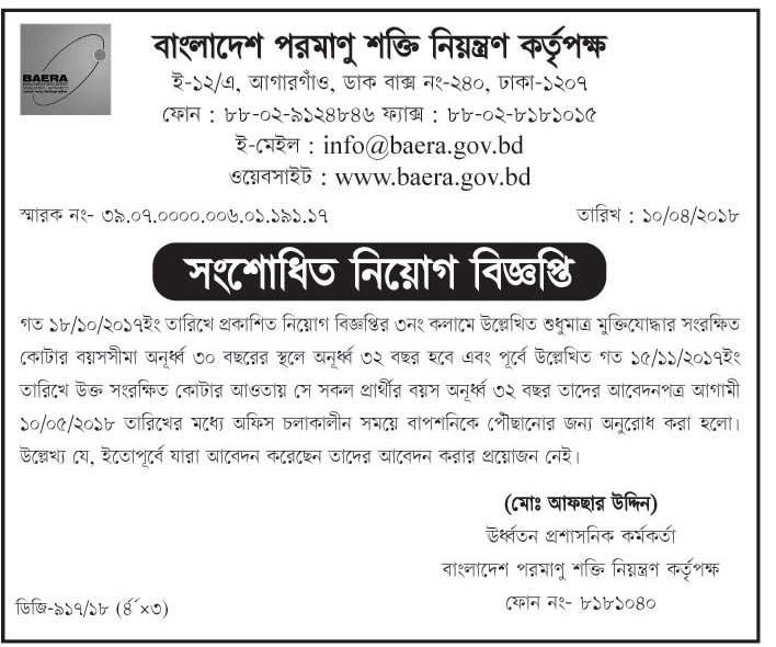 Bangladesh Atomic Energy Regulatory Authority Job Circular 2018