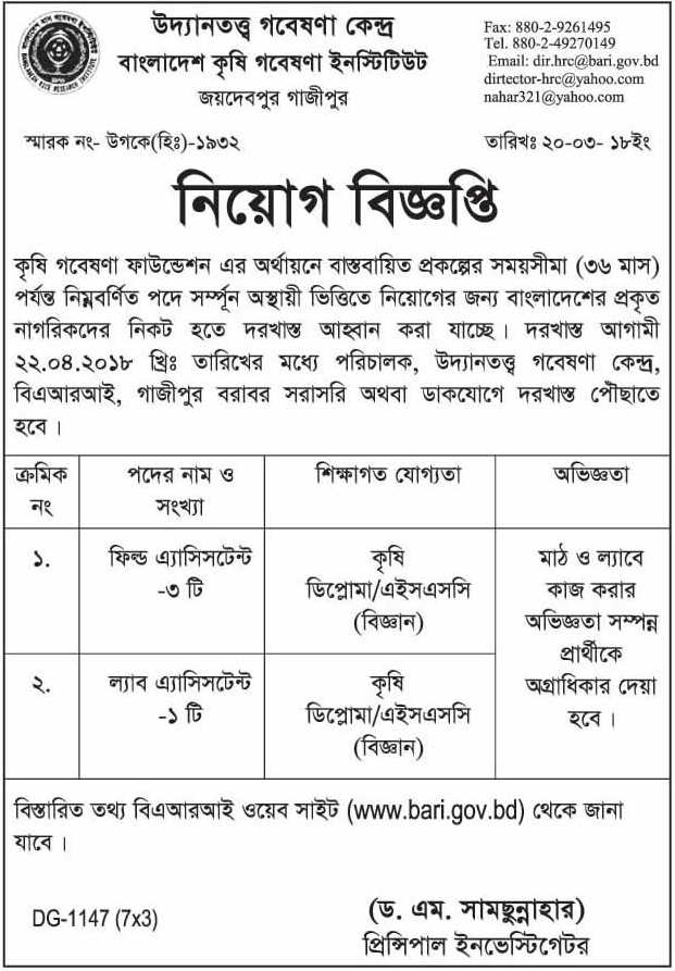 Bangladesh Agricultural Research Institute BARI Job Circular 2018
