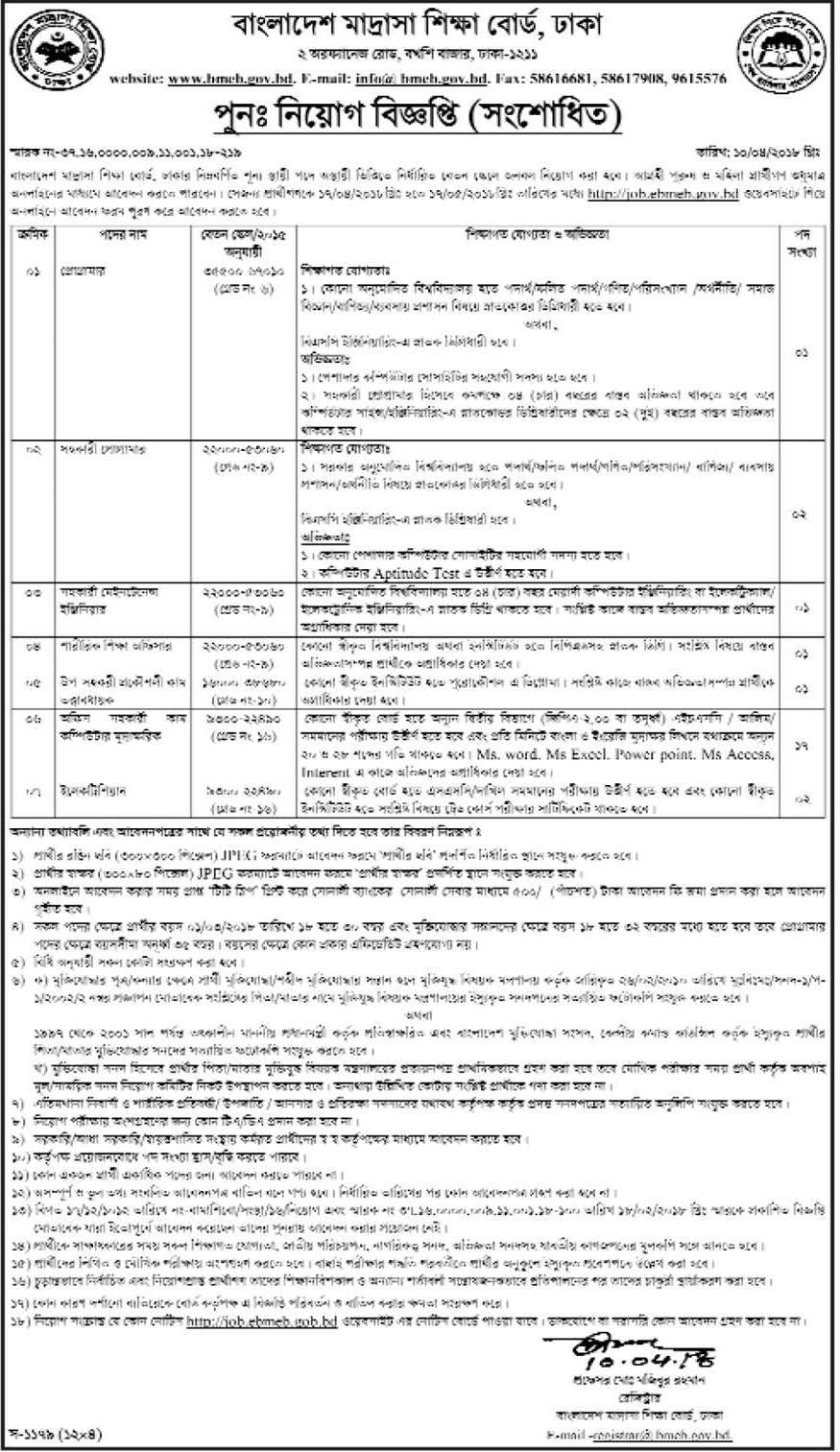 Bangladesh Madrasah Education Board BMEB Job Circular – www.bmeb.gov.bd