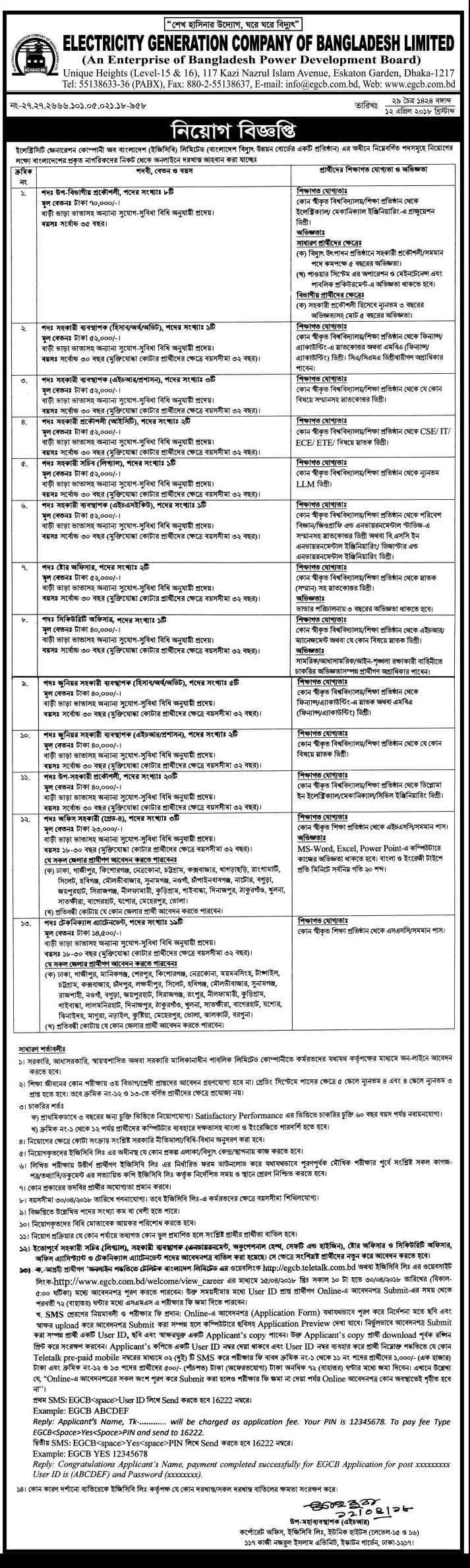 Electricity Generation Company of Bangladesh EGCB Job Circular 2018