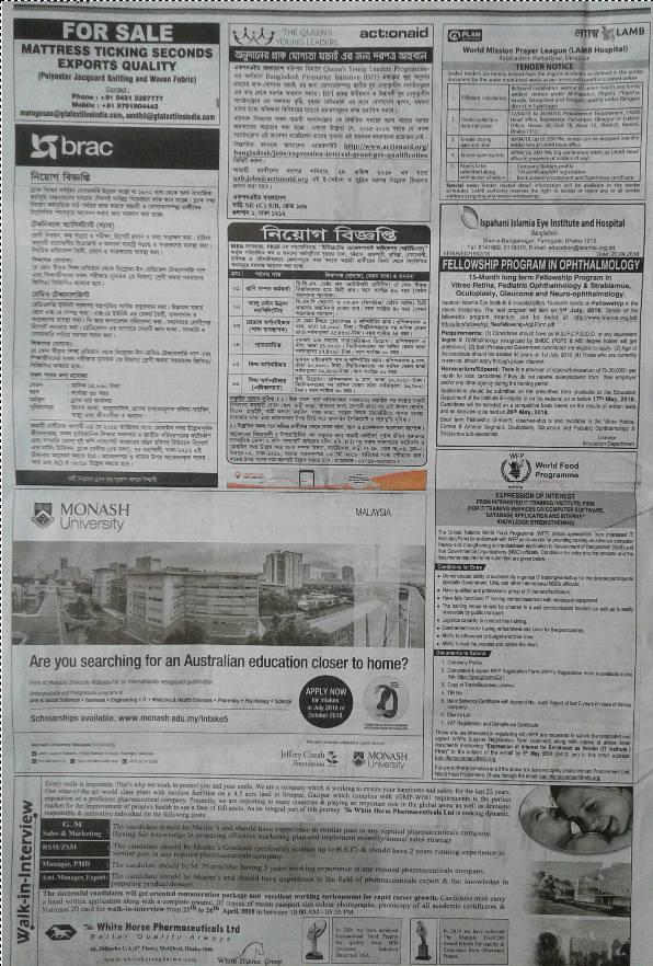 Prothom Alo Jobs