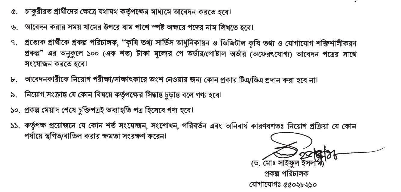 Agricultural Information Service AIS Job circular - www.ais.gov.bd 1