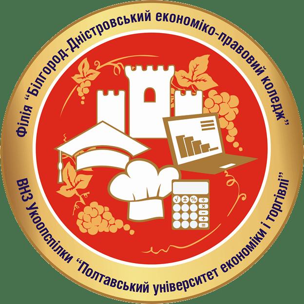 БІЛГОРОД-ДНІСТРОВСЬКИЙ ЕКОНОМІКО-ПРАВОВИЙ ФАХОВИЙ КОЛЕДЖ