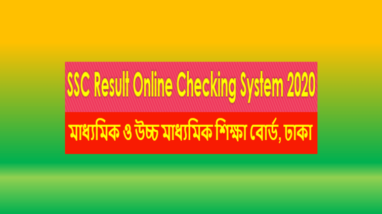SSC Result Online Checking System 2020
