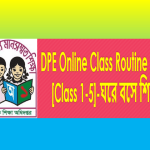 Primary Level (DPE) Online Class Routine 2020 [Class 1-5]-ঘরে বসে শিখি