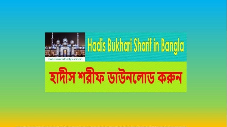 Hadis Bukhari Sharif in Bangla PDF Download