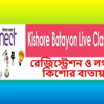 Kishore Batayon Live Class Login konnect.edu.bd-কিশোর বাতায়ন