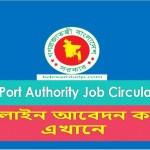 Payra Port Authority (PPA) Job Circular 2020 - পায়রা বন্দর কর্তৃপক্ষ