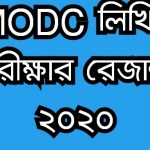 Bangladesh Air Force MODC [Entry No-48] Written Exam Result 2020 PDF
