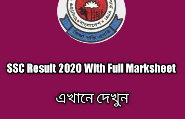 SSC RESULT 2020 WITH FULL MARKSHEET