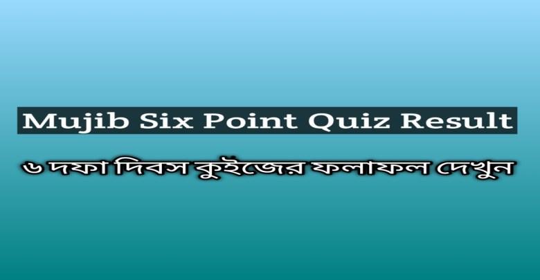 Mujib Six Point Quiz Result 2020