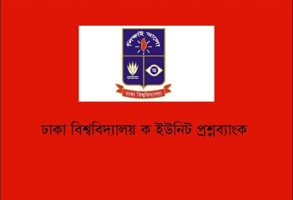 Dhaka University A Unit Question Bank