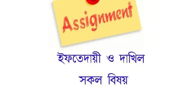 Dakhil Assignment Syllabus