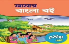 Class 3 Bangla Book PDF