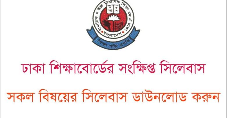 SSC Short Syllabus Dhaka Board