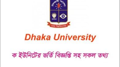 DU A Unit Admission