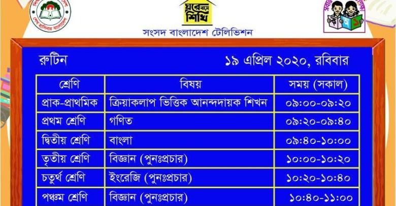 Sangsad TV Class Routine