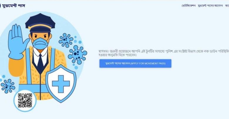 Application Online Registration