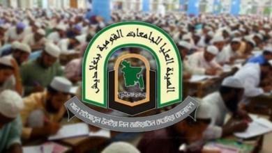 Al-Haiatul Ulya Result