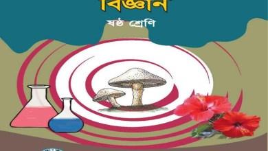 NCTB Class 6 Science Book PDF