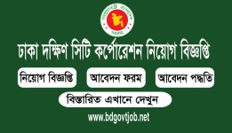 Dhaka South City Corporation DSCC Job Circular 2019