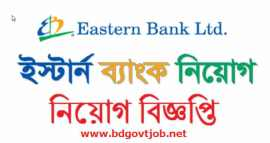 Eastern Bank Limited Job Circular 2020