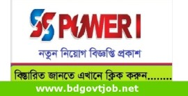 SS Power I Ltd Job Circular