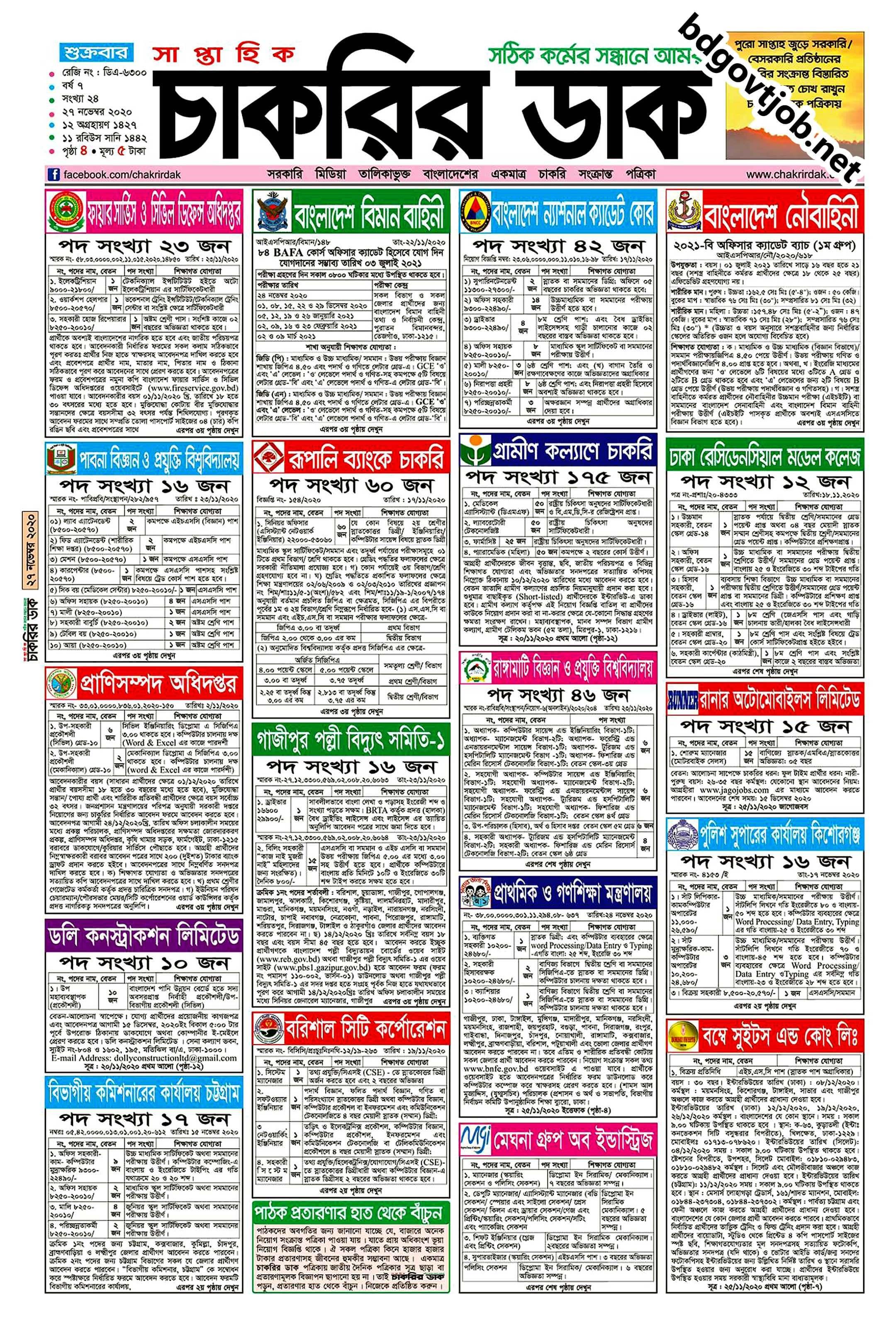 Saptahik Chakrir Dak 27 November 2020
