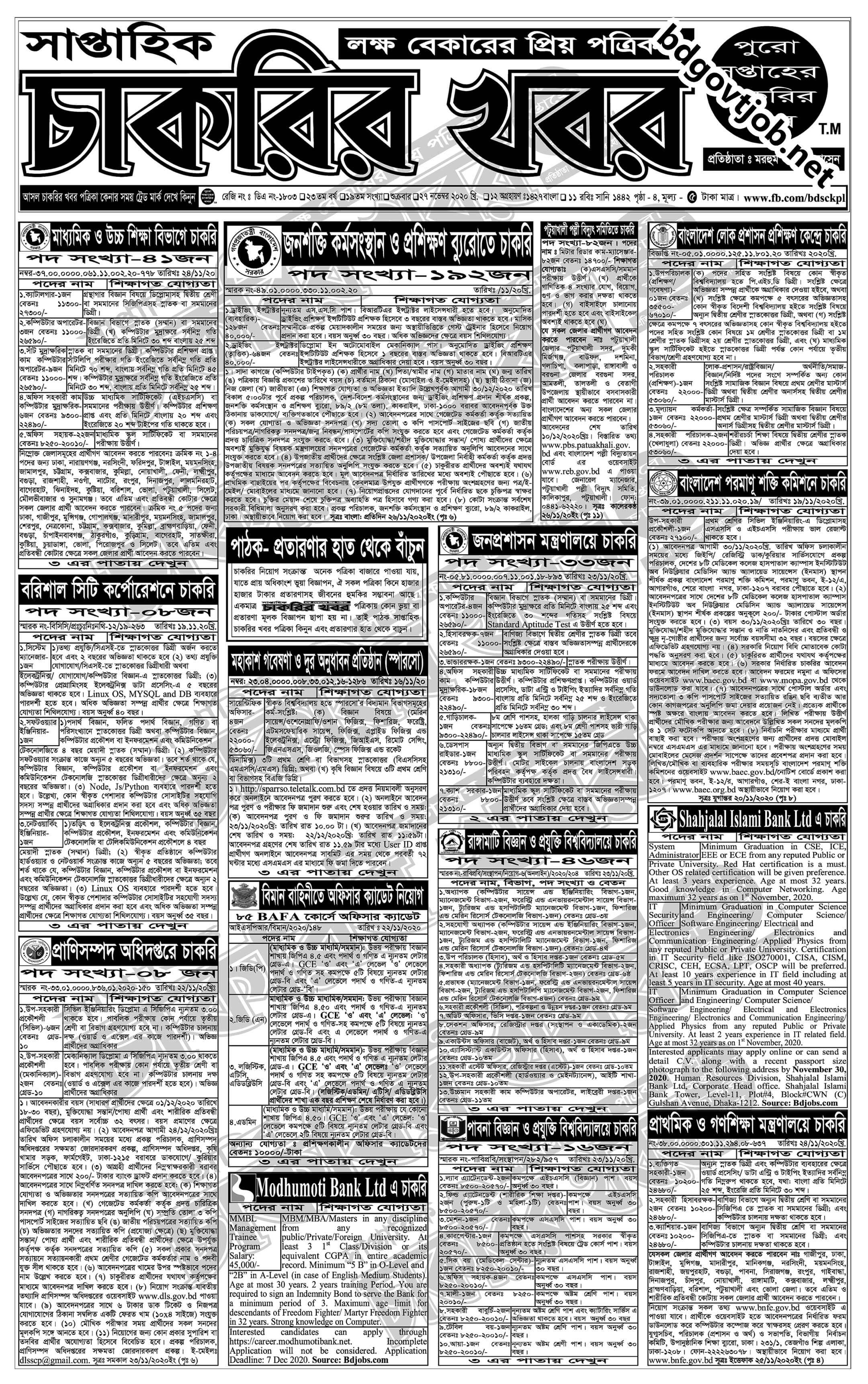 Saptahik Chakrir Khobor 27 November 2020 with PDF download