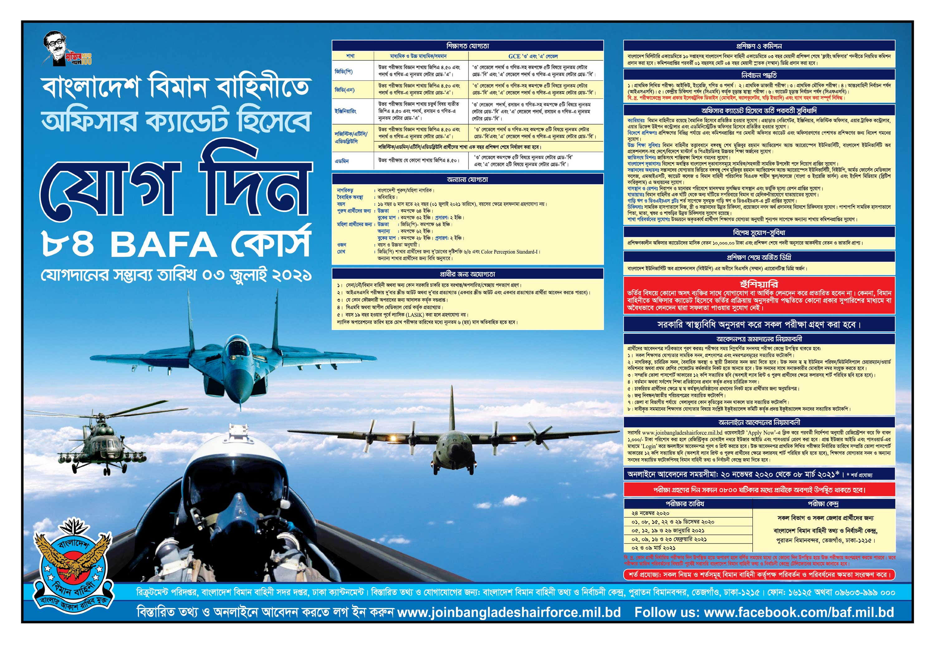 Bangladesh Air Force Officer Cadet 84 BAFA Job Circular 2020