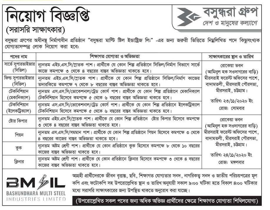 Bashundhara Multi Steel Industries Limited Job Circular