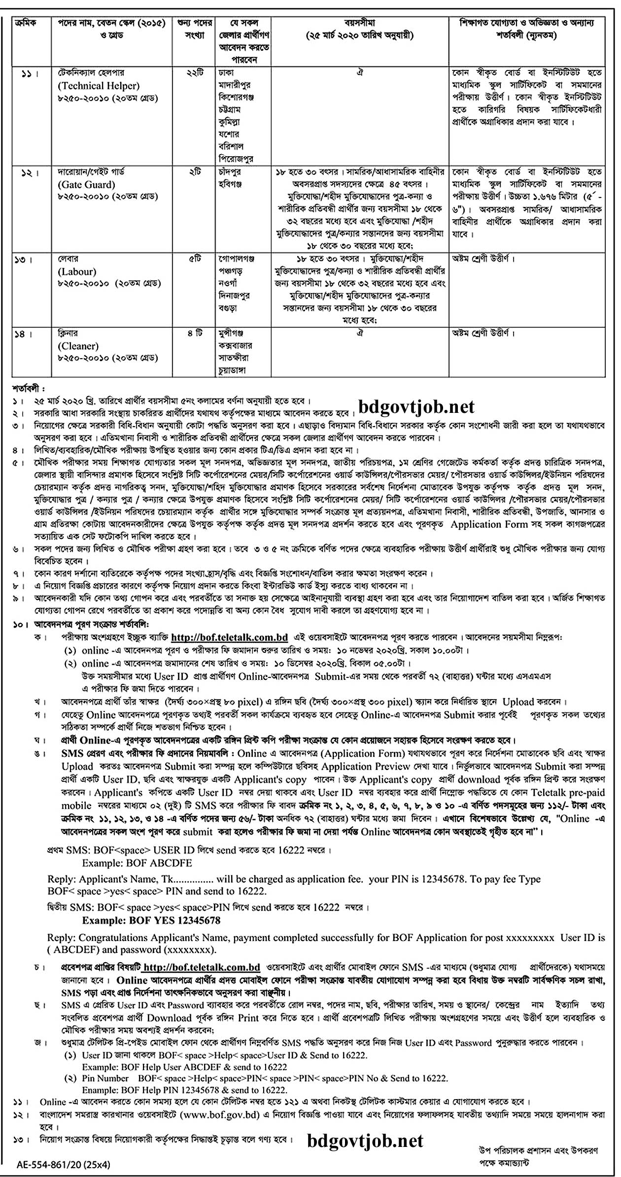 Bangladesh Ordnance Factories Job Circular
