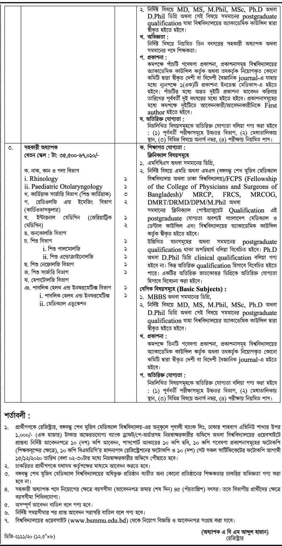 Bangabandhu Sheikh Mujib Medical University Job Circular