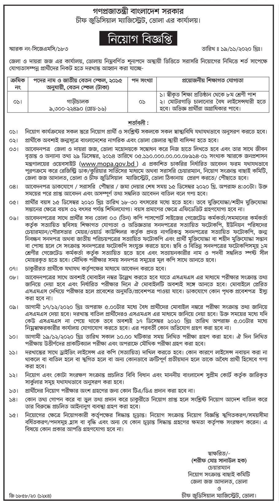 Bhola Chief Judicial Magistrate Office Job Circular