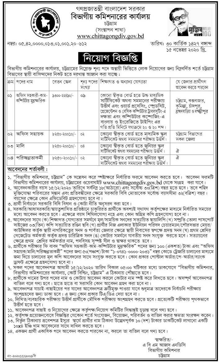 Chattogram Divisional Commissioners Office Job Circular