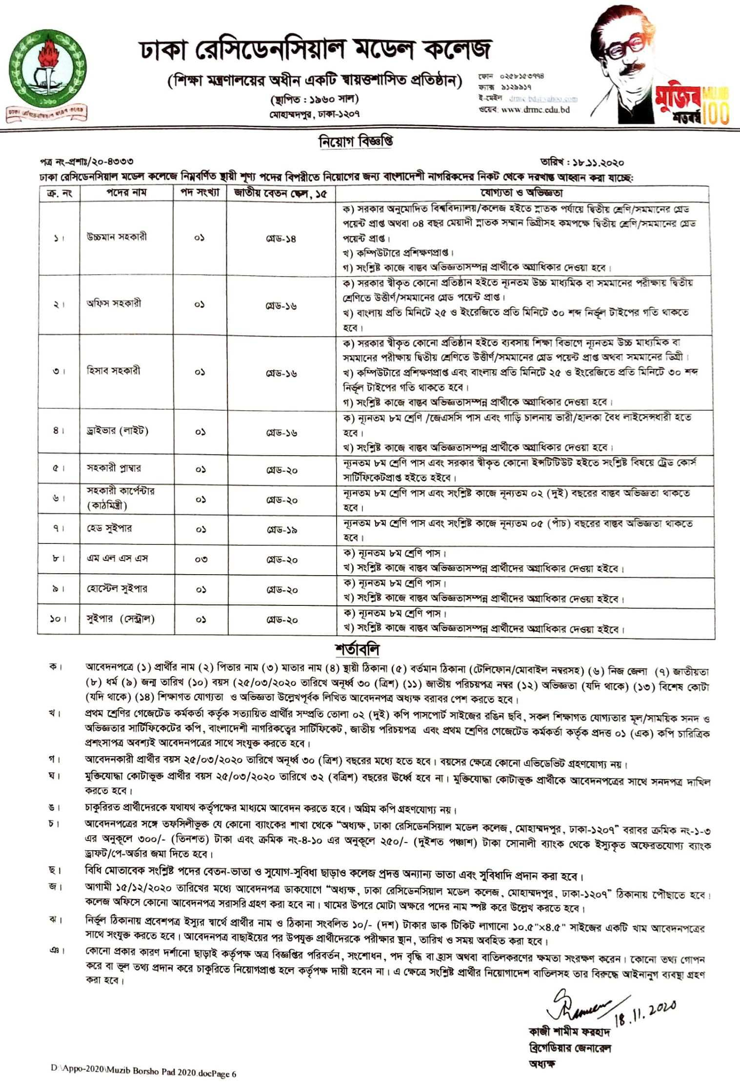 Dhaka Residential Model College Job Circular 2020