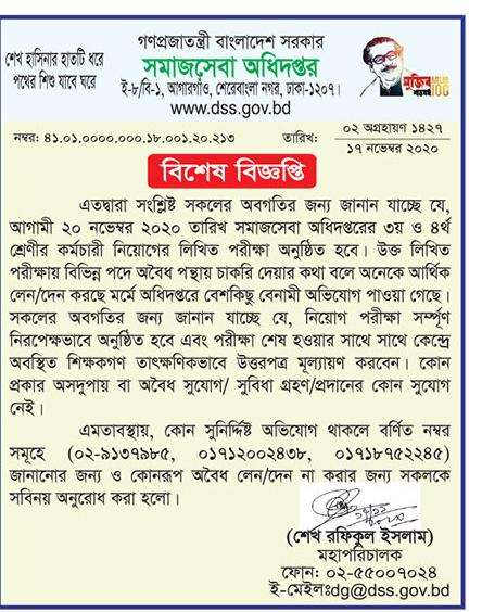 DSS Job Circular notice