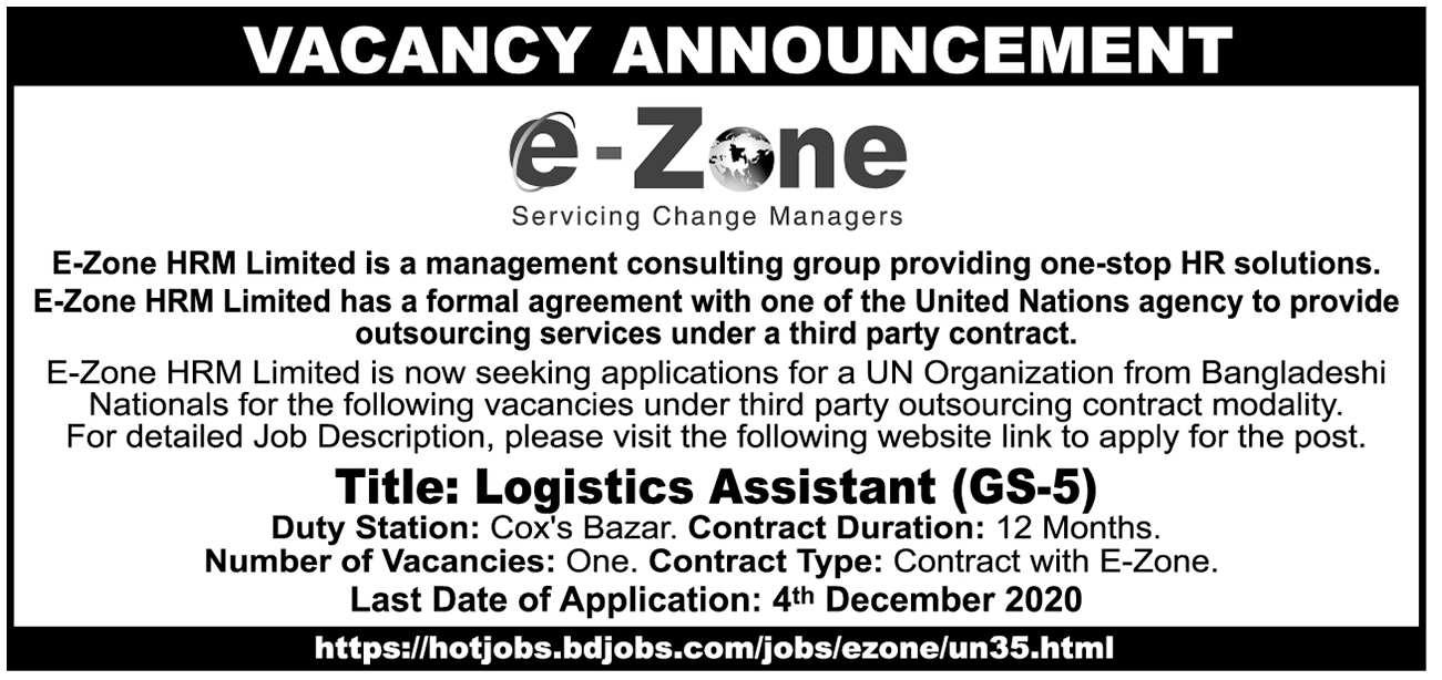 E Zone HRM job circular 2020