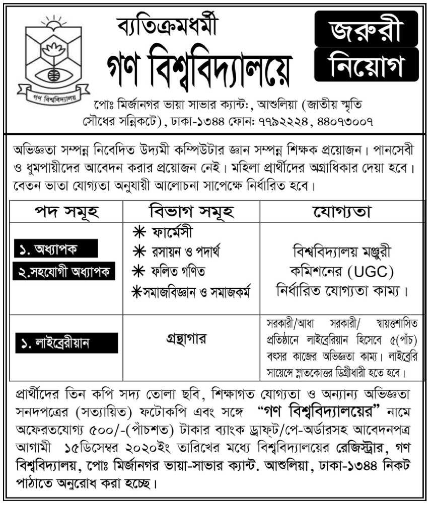 Gono Bishwabidyalay Job Circular 2020