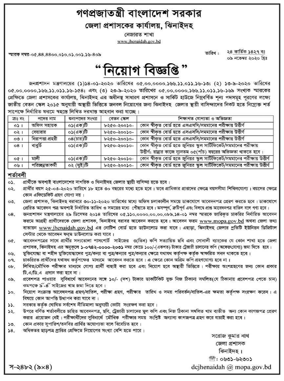 Jhenaidah DC Office job Circular 2020